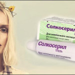 Цели применения препарата Солкосерил в косметологии