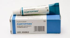 Ацигерпин